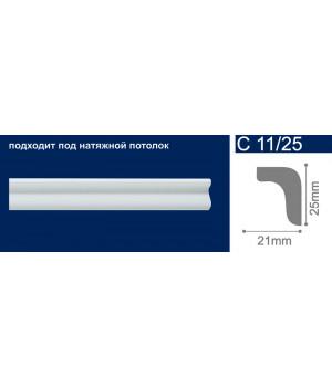 Плинтус потолочный С11/25 2м СОЛИД